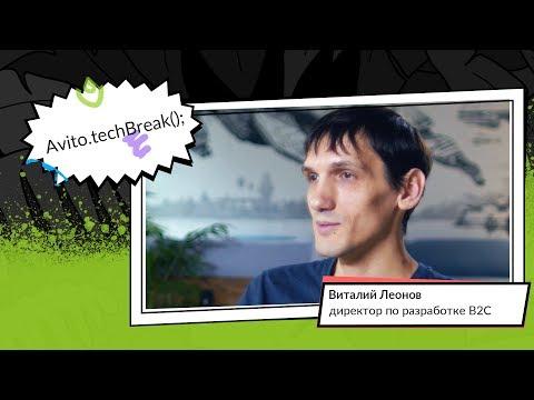 Директор по B2C-разработке — про avito.ma и зачем инженеру идти в менеджеры | Виталий Леонов