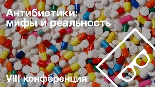 видео 5 мифов про антибиотики