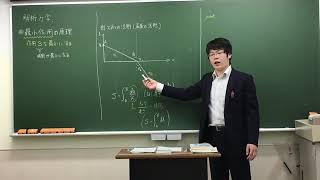 解析力学 1講   最小作用の原理をわかりやすく