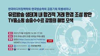"""한국방송학회-한국미디어정책학회 """"유료방송 생태…"""