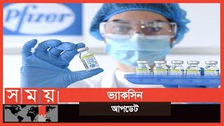 আজকের ভ্যাকসিন আপডেট | Vaccine Update | Somoy TV