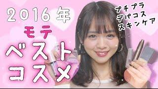 2016♡モテベストコスメ