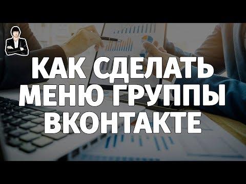 Как сделать меню для группы ВКонтакте. Вики меню + ШАБЛОН   Дизайн группы ВКонтакте
