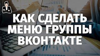 КАК СДЕЛАТЬ МЕНЮ ДЛЯ ГРУППЫ ВКОНТАКТЕ. Вики меню + ШАБЛОН. Оформление меню группы в ВКонтакте(Инструкция, как сделать меню для группы ВКонтакте. Скачайте шаблон для меню группы ВКонтакте бесплатно...., 2015-09-04T18:41:39.000Z)