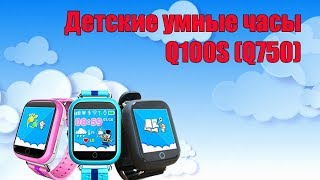 Детские смарт-часы (Smart Baby Watch) Q100S (Q750) Обзор и настройка