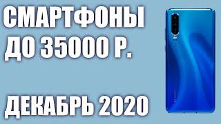ТОП—7. Лучшие смартфоны до 35000 рублей. Декабрь 2020 года. Рейтинг!