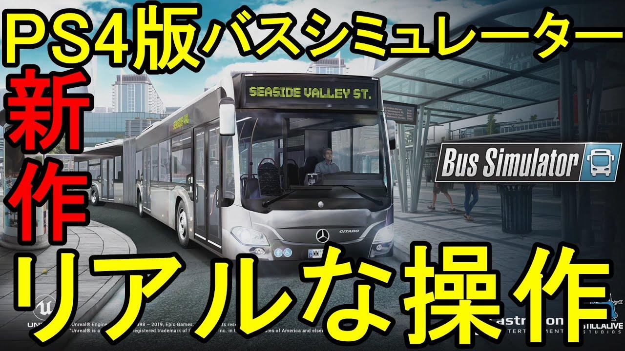 バス シミュレーター ps4 PS4用バス運転手シミュレーター「Bus Simulator」が9月18日に発売決定。PS...