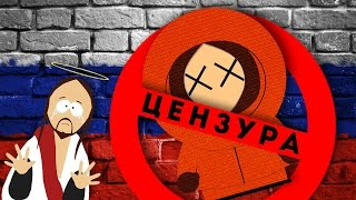 ЗАПРЕЩЁННЫЕ В РОССИИ СЕРИИ ЮЖНОГО ПАРКА