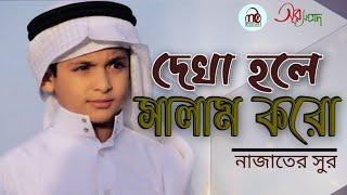 সালাম নিয়ে গজল   দেখা হলে সালাম করো   Dekha Hole salam Koro   Music Festival BD   সুর সংসদ