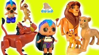 Мультик для Детей Львиная Гвардия и Куклы лол Приключения Панки в Джунглях LlON GUARD LOL BOYS