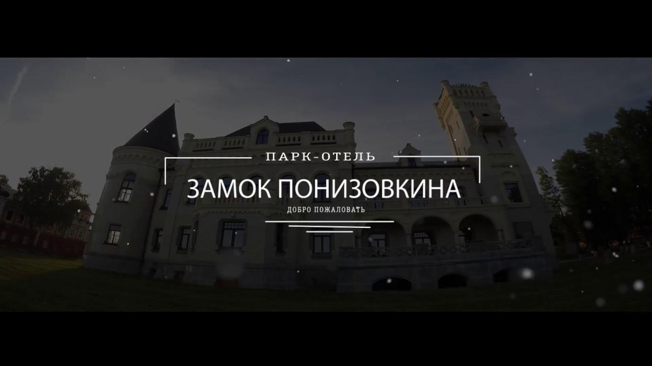 Замок Понизовкина - YouTube
