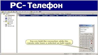 Евтини разговори през интернет с PC-Телефон софтуер - видео запис(Как да провеждаме евтини разговори през интернет с PC-Телефон VoIP софтуер. Запис на разговор. Видео ревю. http://ww..., 2015-02-04T12:21:54.000Z)