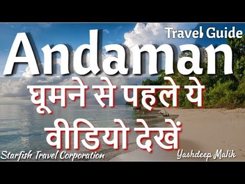 Are You Going To Andaman & Nicobar? Watch This Video..