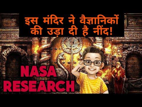इस मंदिर ने दुनिया भर के वैज्ञानिकों की उडा दी नींद   NASA doing Research on this Temple