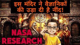 इस मंदिर ने दुनिया भर के वैज्ञानिकों की उडा दी नींद | NASA doing Research on this Temple thumbnail