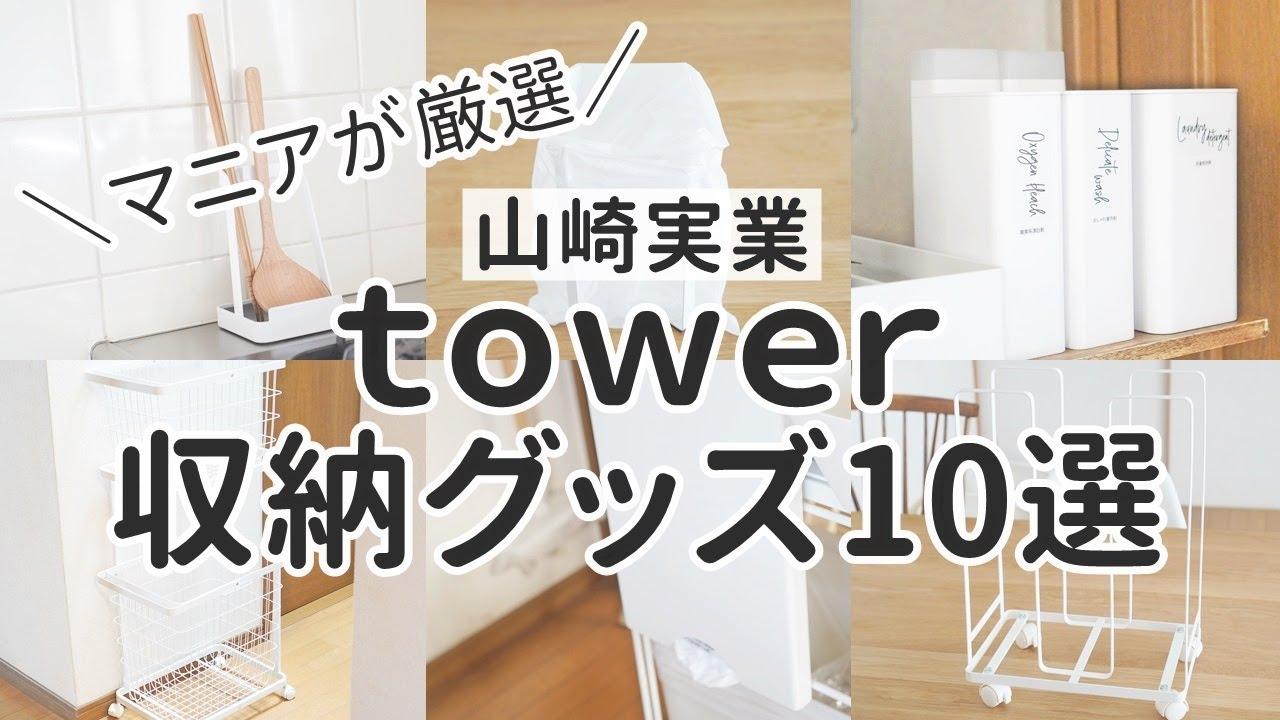 【山崎実業tower】本当に買ってよかった収納グッズ10選!キッチンやランドリーを美しく片付ける
