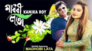 Madhobi Lata By Kanika | HD  | Rakib Musabbir | Fariya Islam Bristy