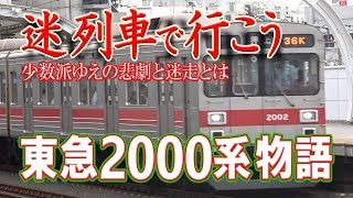 【迷列車で行こう】#18 東急2000系物語 少数派ゆえの悲劇と迷走