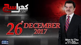 Khara Sach | Mubasher Lucman |‬ SAMAA TV |‬ 26 Dec 2017