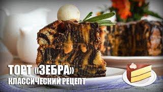 Классический торт «Зебра» — видео рецепт
