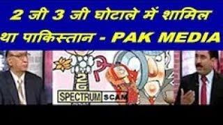 pakistani media on Pakistan's Involvement in 2G 3G scam  |  Pakistani media Latest on India 2018