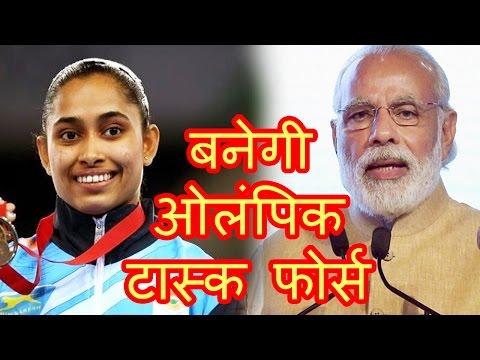 Deepa Karmakar ने Narendra modi को कहा thank you, Modi बनाएंगे Olympic task force
