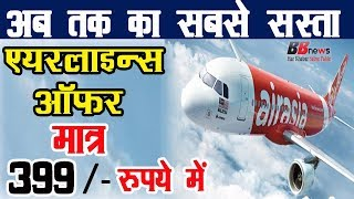 Airasia Offer : मात्र 399 में करें हवाई सफर   Airasia Offer: Air travel only in 399   BB News