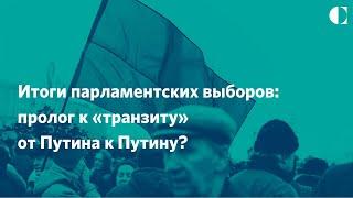Итоги парламентских выборов: пролог к «транзиту» от Путина к Путину?