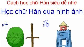 Tiếng Trung cho người mới bắt đầu || Bí quyết nhớ chữ Hán (Kanji) qua hình ảnh giúp chữ siêu nhanh