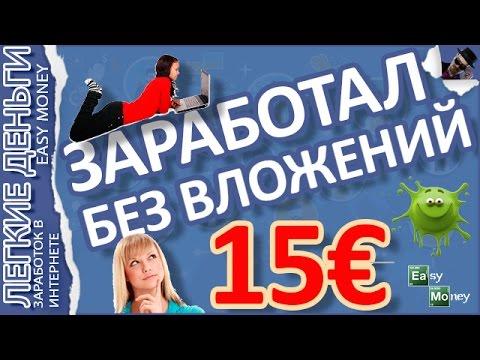 КАК ЗАРАБОТАТЬ БЕЗ ВЛОЖЕНИЙ 15 € / EASY MONEY / ЛЕГКИЕ ДЕНЬГИ