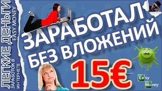 Как Заработать без Вложений 15/Easy Money/Легкие Деньги