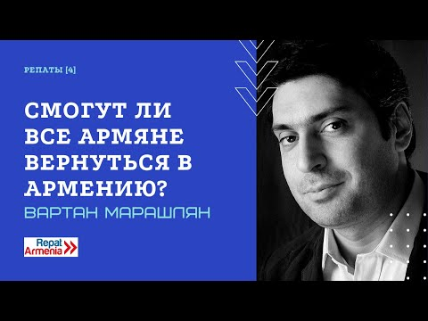 [РЕПАТЫ #4] Смогут ли все армяне вернуться в Армению?
