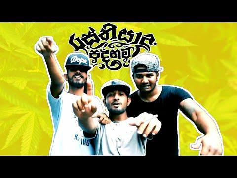 Download Rasthiyadu Padanama Ft SmokiO - Jiwithe Rasthiyadu | ජීවිතේ රස්තියාදු