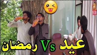 Eid Vs Ramazan - Pew Di Kamai