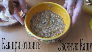 (Быстрый и Вкусный завтрак) Как приготовить овсяную кашу. Каша для Сына