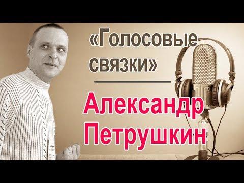 Александр Петрушкин.  Голосовые связки