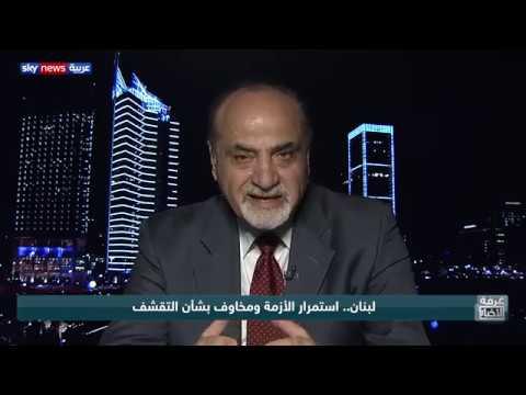 لبنان.. استمرار الأزمة ومخاوف بشأن التقشف  - 00:55-2019 / 5 / 8