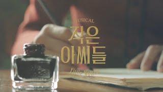 [공연정보] 뮤지컬 '작은 아씨들' 스팟…