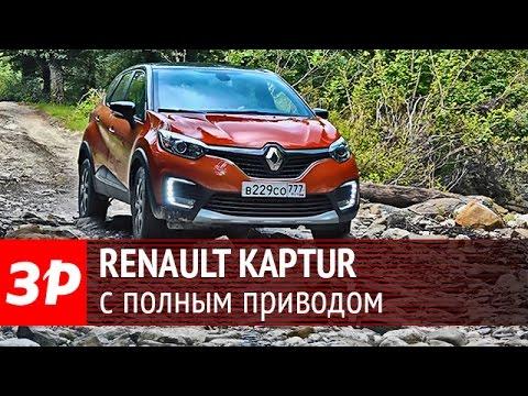 Renault Kaptur с полным приводом тест драйв