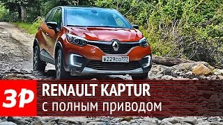 Renault Kaptur с полным приводом – тест-драйв(Видеотест нового кроссовера Renault Kaptur . Как этот модник, построенный на платформе Renault Duster, поведет себя на..., 2016-06-30T20:59:27.000Z)