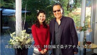 井上陽水「SONGS」特別編で桑子アナと街ブラ