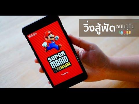 [ รีวิว ] เกม Super Mario Run : วิ่งสู้ฟัด ฉบับปู่นิน