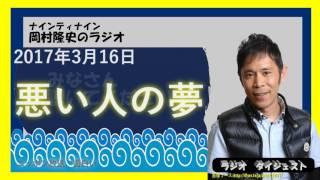 悪い人の夢【2017年3月16日】ナインティナイン岡村隆史のオールナイトニッポン