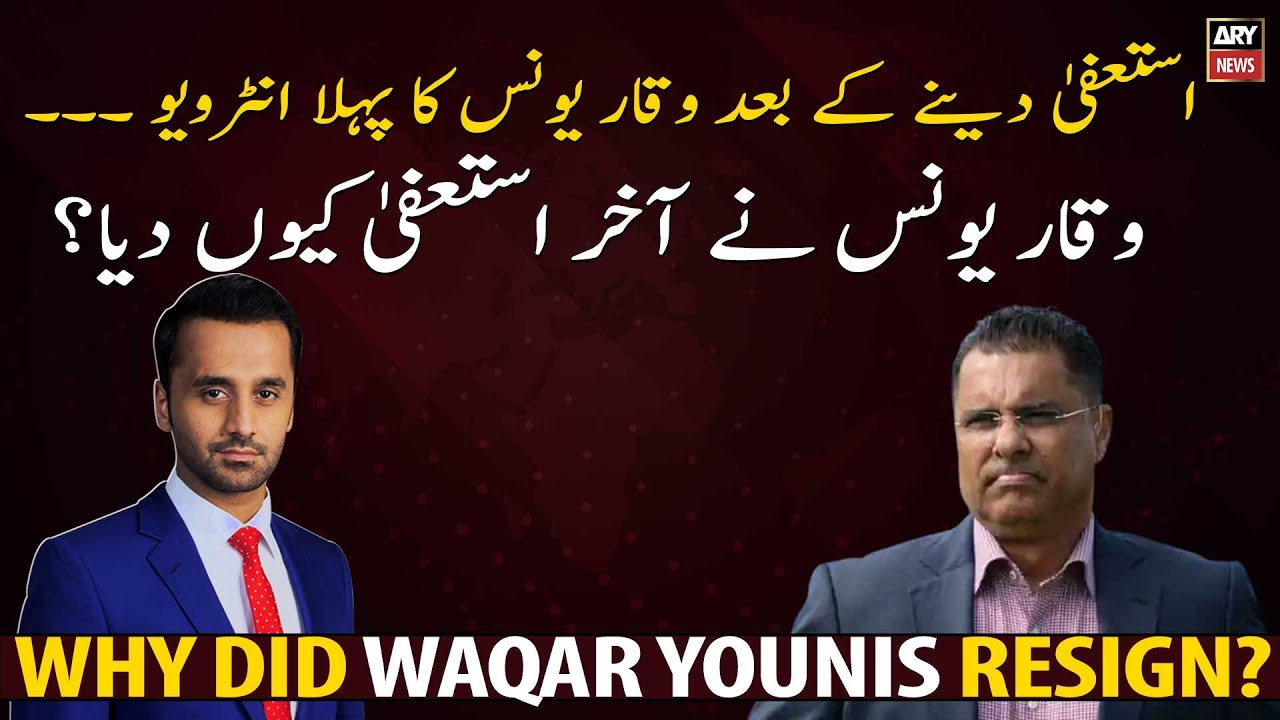 Download Why did Waqar Younis resign?