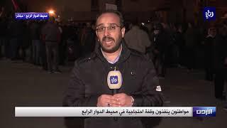 مواطنون ينفذون وقفة احتجاجية في محيط الدوار الرابع - (31-1-2019)