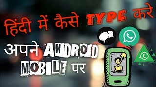 How to type in Hindi in Android Phone | Type in Punjabi and other Indian Languages