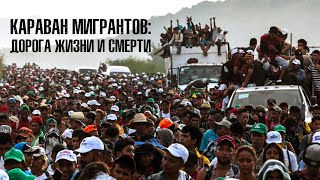 RT Репортаж. Караван мигрантов: дорога жизни и смерти