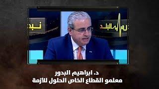 د. ابراهيم البدور - معلمو القطاع الخاص الحلول للأزمة - نبض البلد
