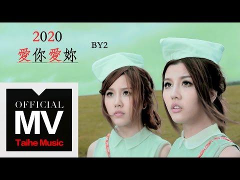 By2【2020 愛你愛妳 Love You Love You】官方完整版 MV
