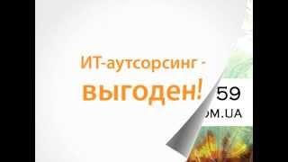 IT аутсорсинг Киев(, 2013-02-09T21:56:07.000Z)
